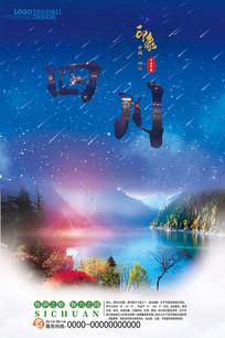 印象四川旅游宣传海报 PSD