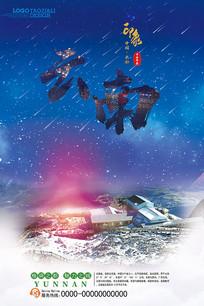 印象云南旅游宣传海报 PSD