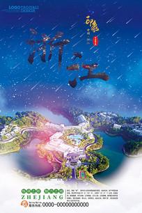 印象浙江旅游宣传海报 PSD