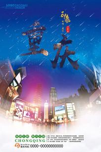 印象重庆旅游宣传海报 PSD