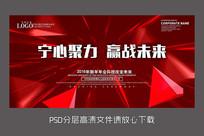 原创红色大气科技会议背景板