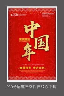 原创红色新年中国年设计海报