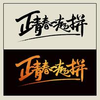 正青春一起拼中国风书法艺术字