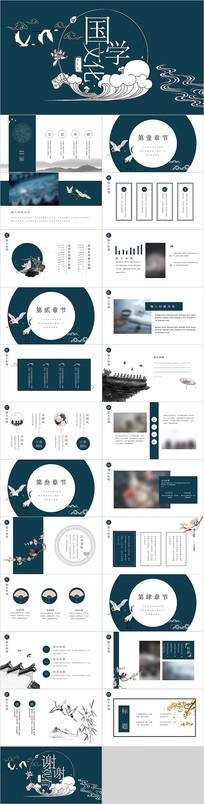 中国风国学文化PPT模板 pptx