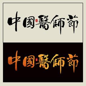 中国医师节中国风书法艺术字