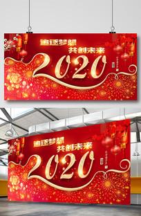 追逐梦想共创未来2020背景板 PSD