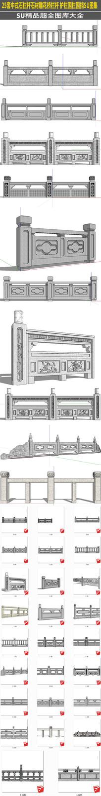 25套中式石栏杆石材雕花桥栏杆护栏图集