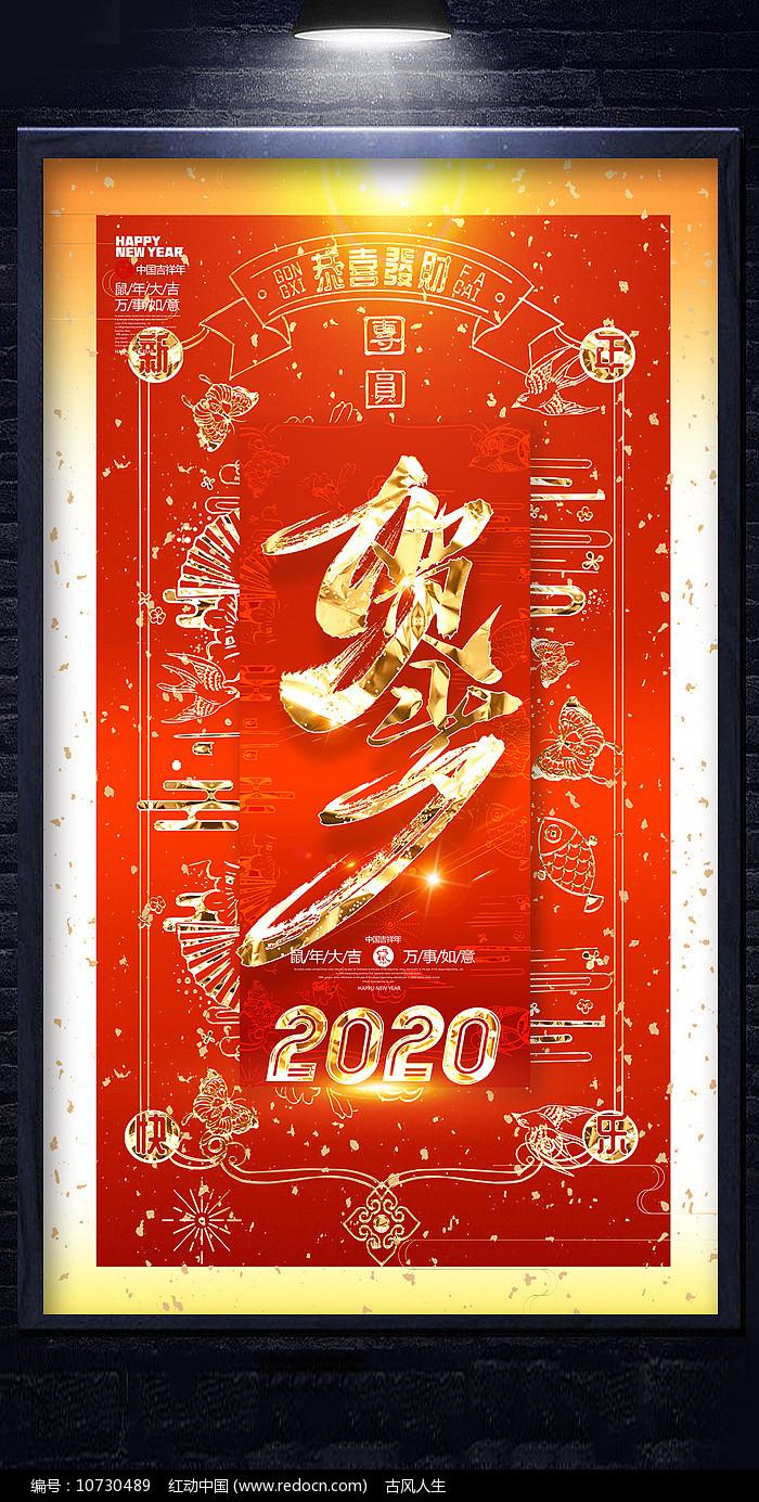 2020贺岁鼠年海报图片
