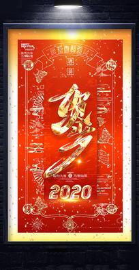 2020贺岁鼠年海报