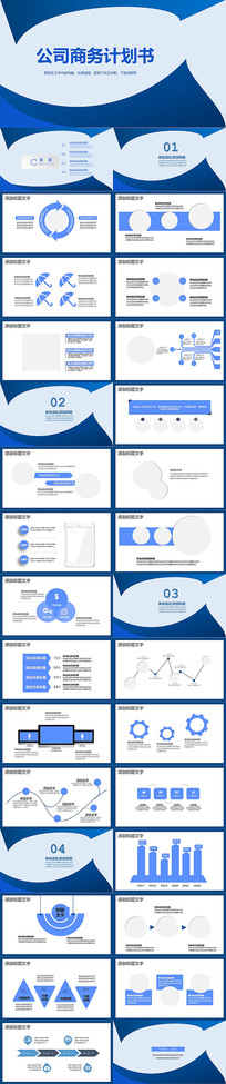 2020年商务计划PPT模板