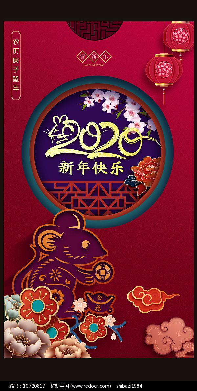 2020年鼠年海报设计图片