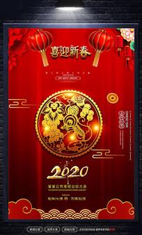 2020鼠年中国风新年春节贺卡促销海报