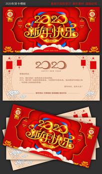 2020新年春节贺卡