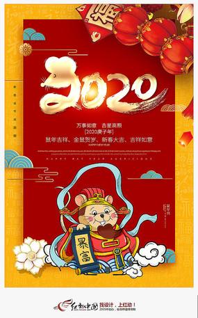 2020新年海报春节海报鼠年海报设计模板