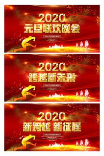 2020元旦联欢晚会年会背景