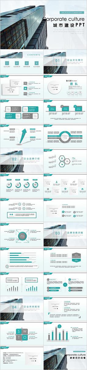 城市建设智慧城市PPT模板