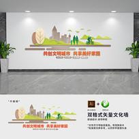 创建文明城市公益文化墙