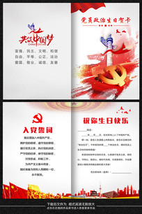 创意党员政治生日贺卡模板设计 PSD