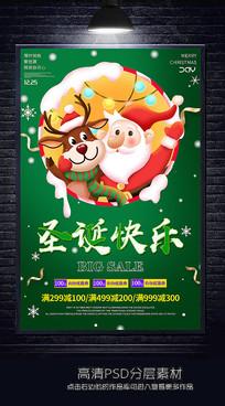创意简约绿色圣诞节海报