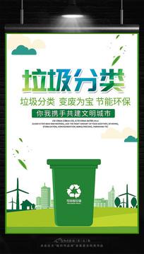创意垃圾分类环保公益海报设计