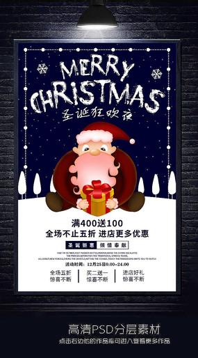 创意蓝色圣诞节促销海报