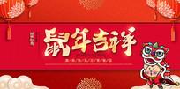 创意中国风2020鼠年吉祥促销展板设计
