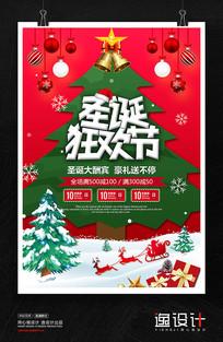 促销圣诞狂欢节海报