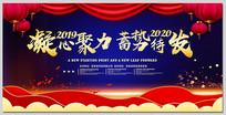 大气2020鼠年企业会议背景凝心聚力