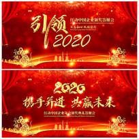 大气2020新年舞台颁奖年会展板