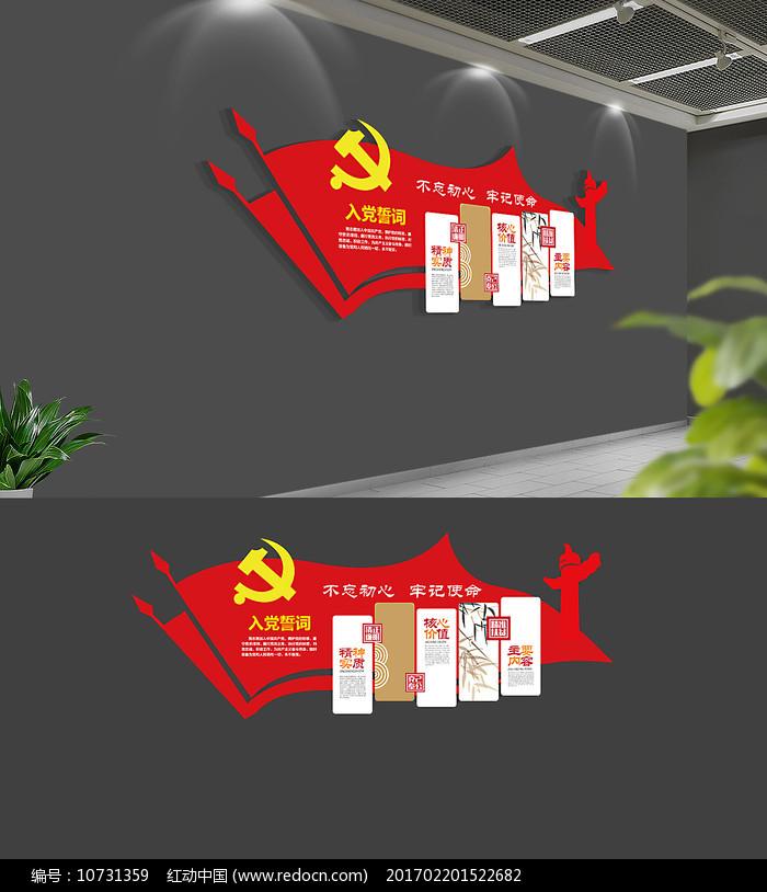 大气入党誓词党建文化墙图片