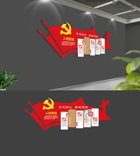 大气入党誓词党建文化墙