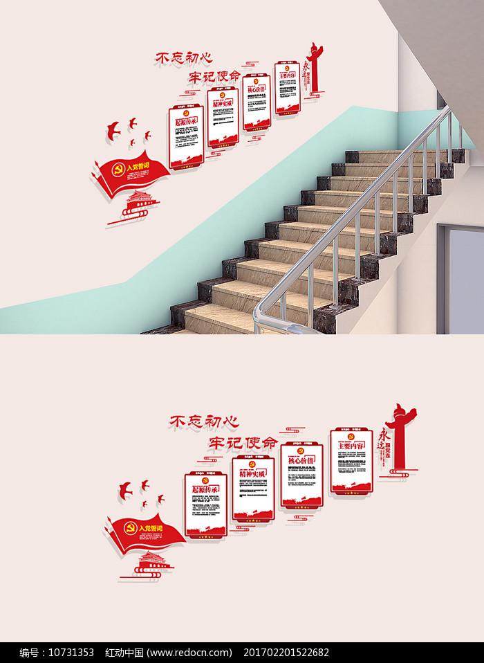 大气入党誓词党建文化墙楼梯走廊文化墙图片