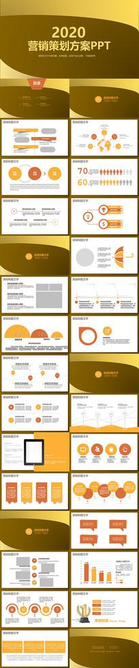 大气营销策划方案PPT模板