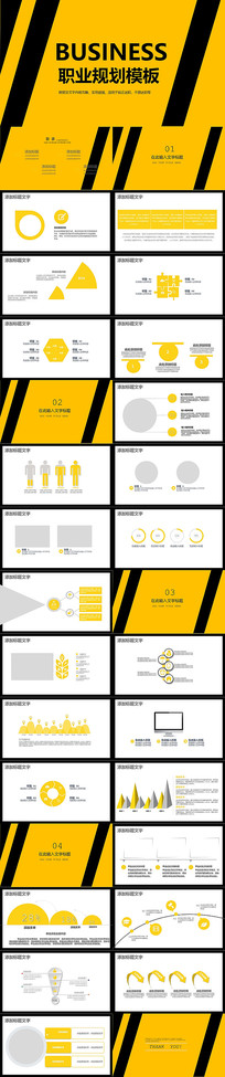 大学生大气职业规划PPT模板