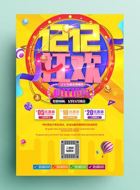 缤纷双12狂欢节促销海报
