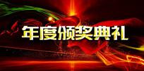 高端大气红色年度颁奖盛典背景板