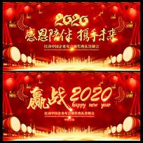 红色2020年会新年颁奖表彰舞台展板