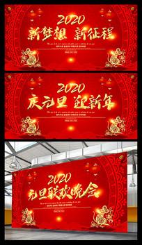 红色2020鼠年元旦迎新晚会舞台背景板