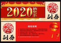 红色大气2020企业晚会年会抽奖券设计
