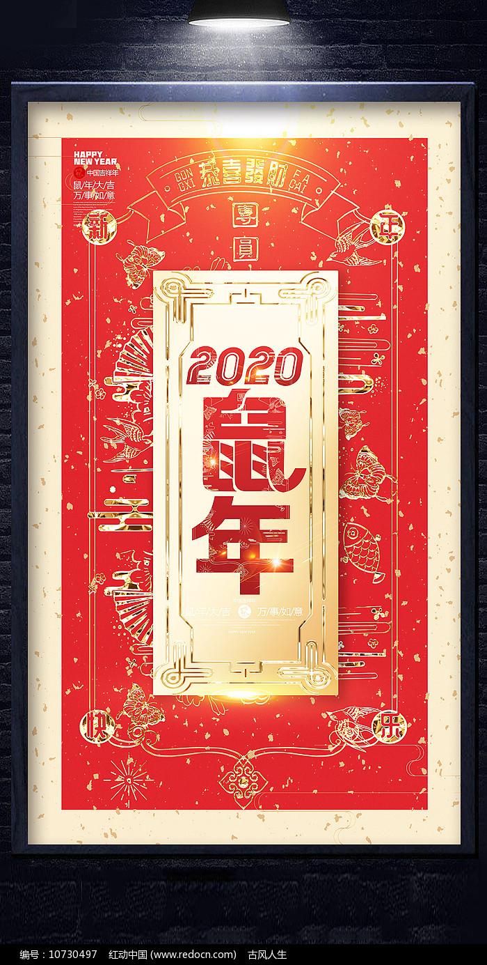 红色简约鼠年海报图片