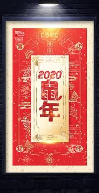 红色简约鼠年海报