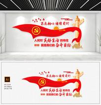红色人民对美好生活的向往党建走廊形象墙