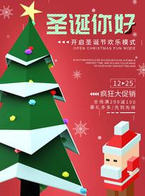 红色圣诞你好宣传海报