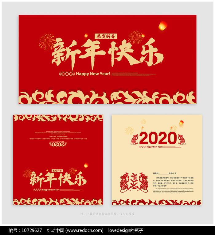 红色新年贺卡设计图片