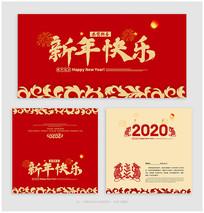 红色新年贺卡设计