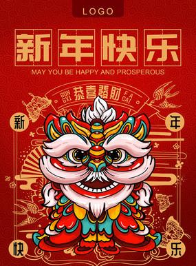 红色新年快乐宣传海报