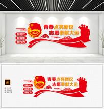 红色学校青年之家共青团文化墙
