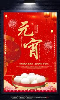 红色元宵节海报