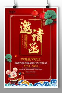 红色中国风2020年会邀请函