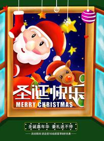 欢乐气氛圣诞海报